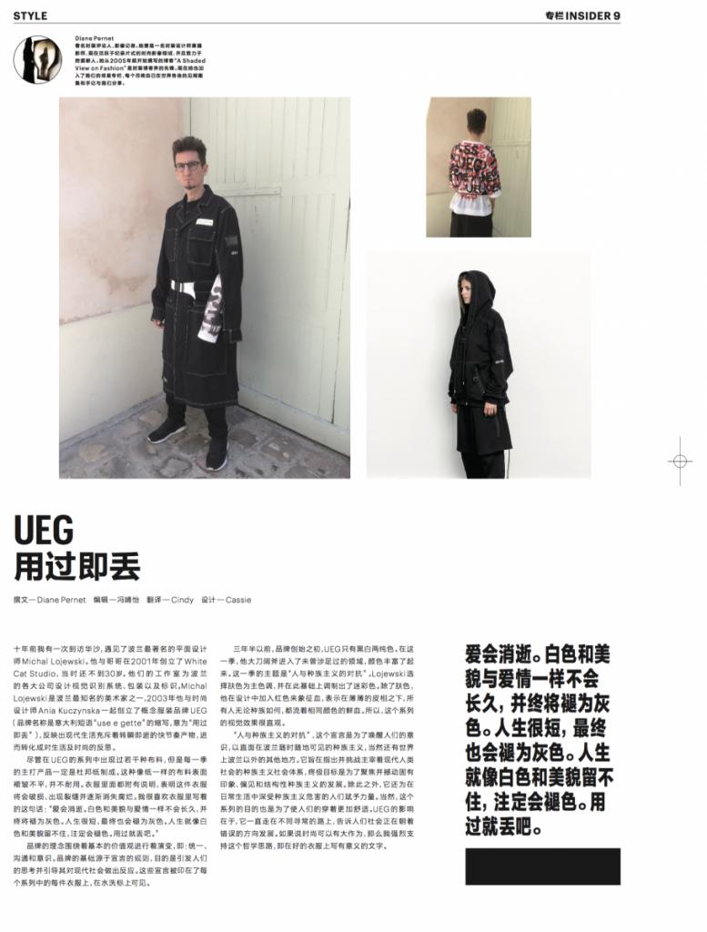 UEG in Modern Weekly